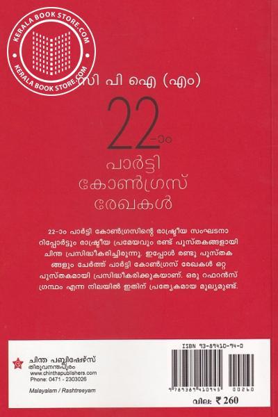 back image of 22 പാര്ട്ടി കോണ്ഗ്രസ് രേഖകള്