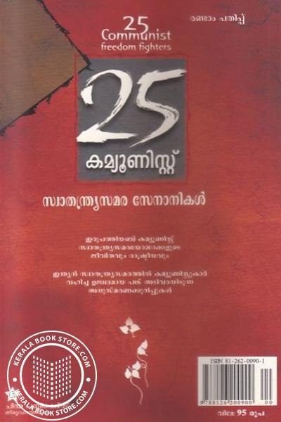 back image of 25 Communist Swathantrya Samara Senanikal
