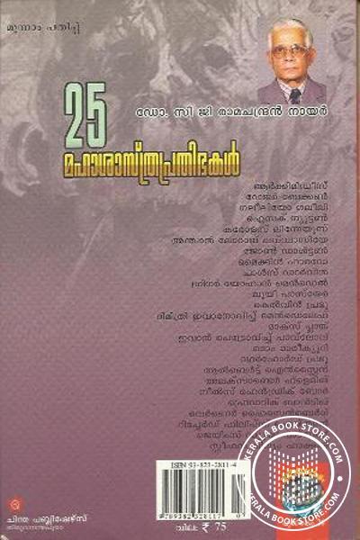 back image of 25 Maha Sasthra Prathibhakal