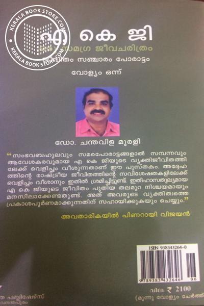 back image of A K G Oru Samagra Jeevacharitram Jeevitham Sancharam Poraattam volum -1,2,3