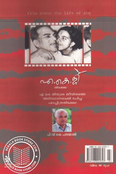 back image of A K G Thirakkatha