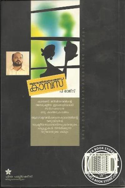 back image of ആഗോളവത്കരണത്തിന്റെ കാമ്പസ്സ്