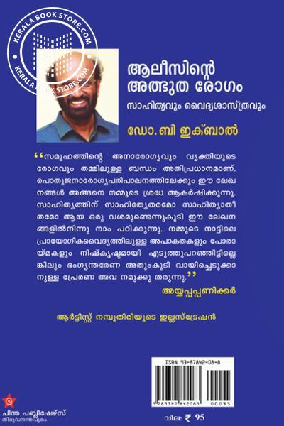 back image of Aaleecinte Athbutha Rogam Sahithyavum Vaidhyasastravum