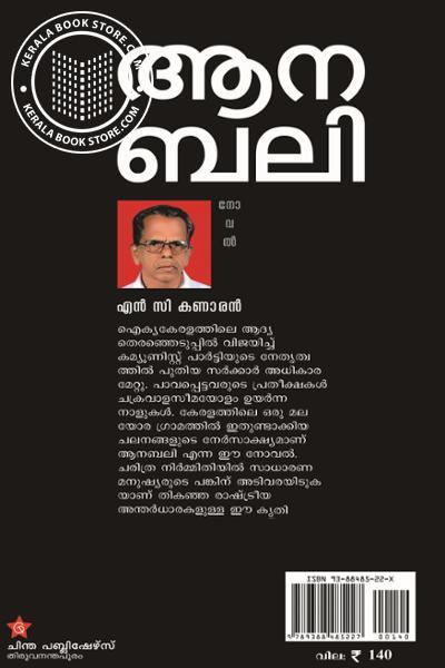 back image of ആനബലി