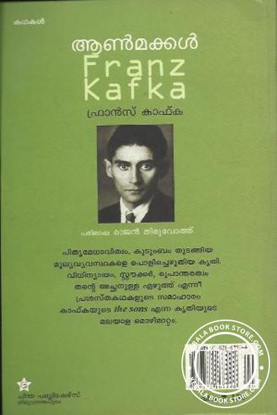 back image of ആണ്മക്കള്
