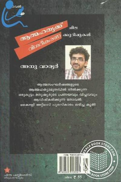 back image of Aathmahathyakku Chila Visadeekarana Kurippukal