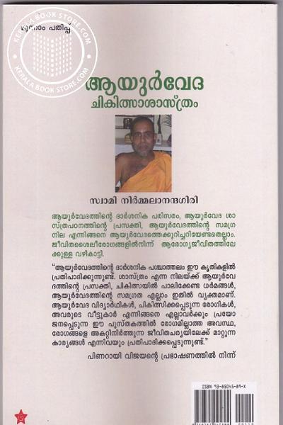 back image of aayurveda Chikilsasasthram
