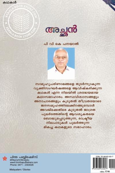 back image of അച്ഛന്