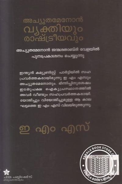 back image of Achyuthamenon Vyakthiyum Raashtreeyavum