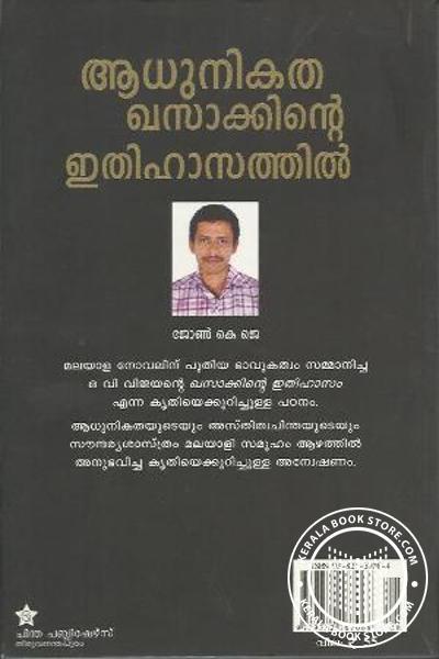 back image of ആധുനിക ഖസാക്കിന്റെ ഇതിഹാസത്തില്