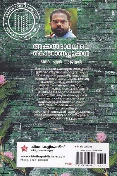 back image of അക്കല്ദാമയിലെ കൊറോണാപ്പൂക്കള്