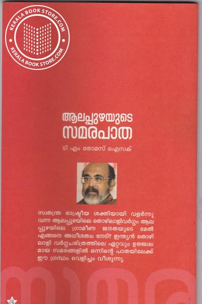 back image of Alappuzha Samarapatha