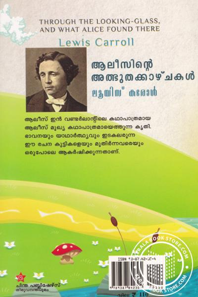 back image of Alicinte Athbhuthakkazhchakal