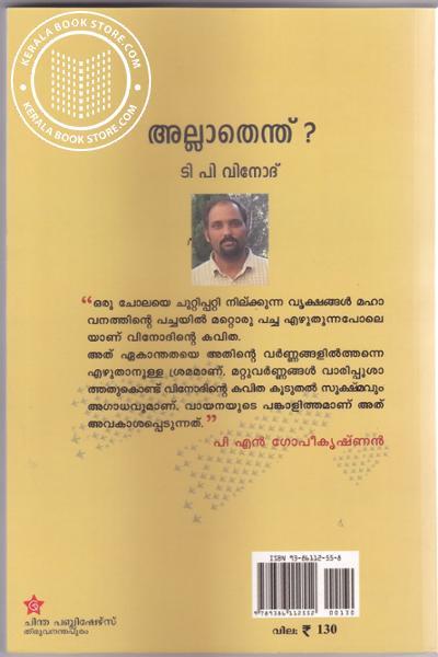 back image of Allathenthu