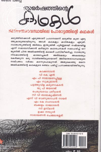 back image of Amarshathinte Kavithakal