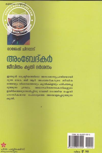 back image of Ambedkar Jeevitham Krithi Darshanam
