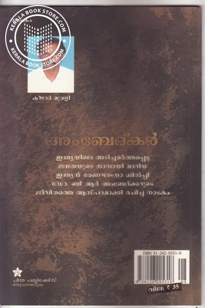 back image of അംബേദ്കര്
