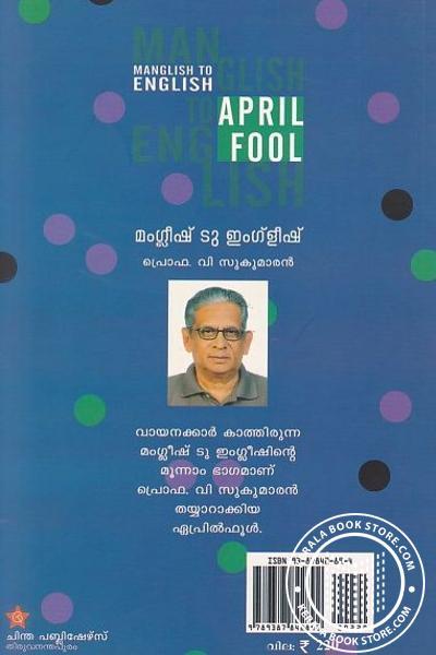back image of ഏപ്രില് ഫൂള്