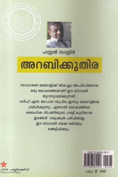 back image of Arabikkuthira