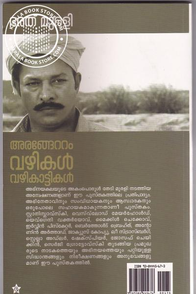 back image of Arangettom Vazhikal Vazhikattikal
