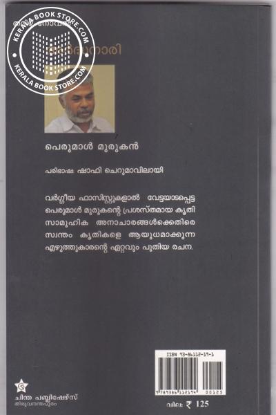 back image of Ardhanaari