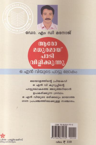 back image of Aro Madhuramai Padi Vilikkunnu