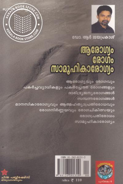 back image of Arogyam Rojam Samoohikarogyam