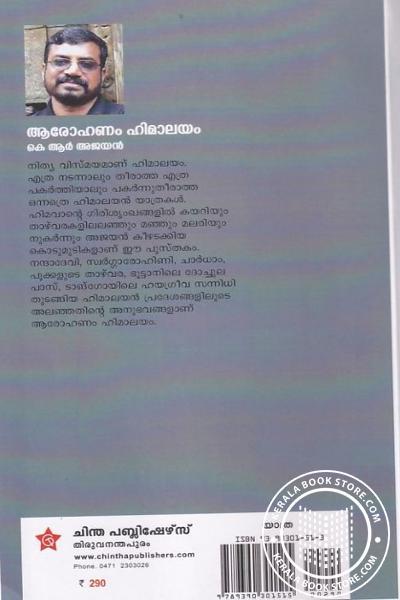 back image of ആരോഹണം ഹിമാലയം