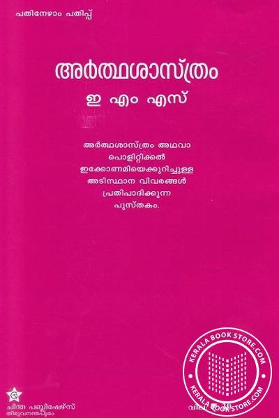 back image of അര്ത്ഥശാസ്ത്രം