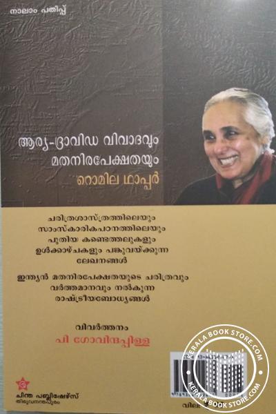 back image of Arya Dravida Vivadavum Mathanirapekshthayum