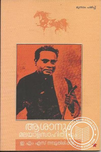 back image of Asanum Malayala sahithyavum