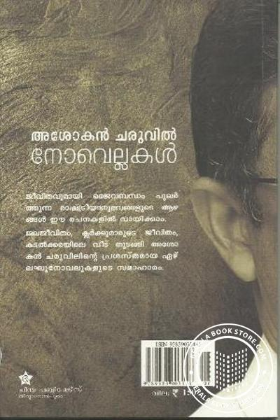 back image of അശോകന് ചരുവില് - നോവെല്ലകള്