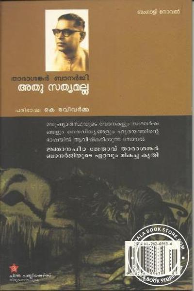 back image of Athu Sathyamalla