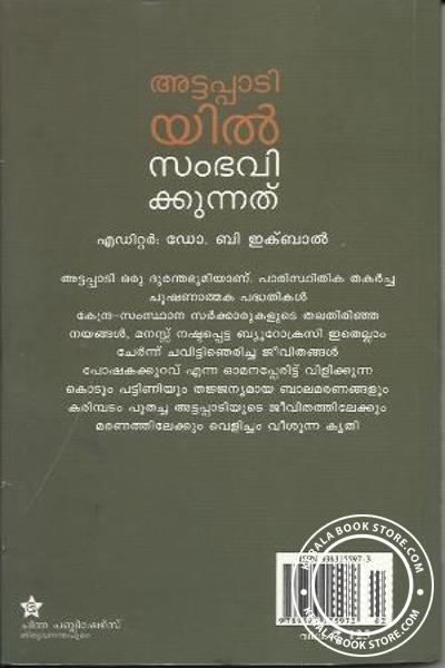 back image of Attappadiyil Sambhavikkunnath