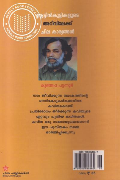 back image of Attinkuttikalude Arivileku Chila karyangal