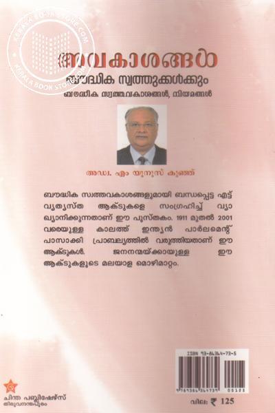 back image of Avakashangal Bhoudhikaswathukalkum