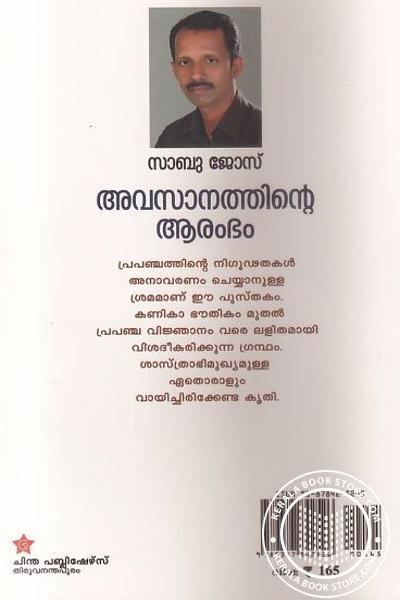 back image of Avasanathinte Arambham