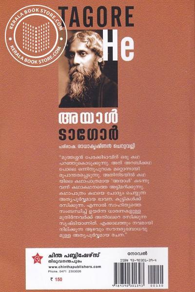 back image of അയാള്