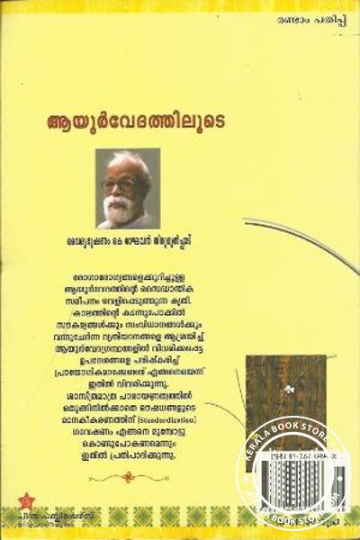 back image of Ayur Vedathiloode