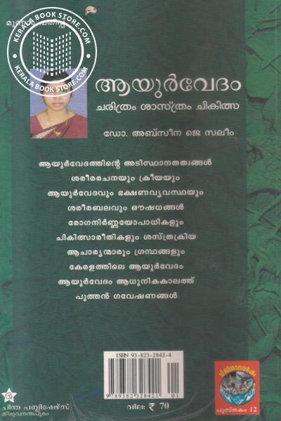 back image of ആയുര്വേദം