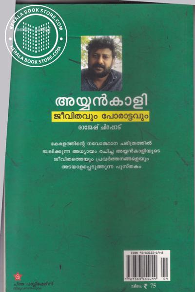 back image of Ayyankali Jeevithavum Porattavum