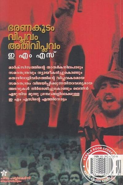 back image of Bharanakoodam Viplavam Athiviplavam