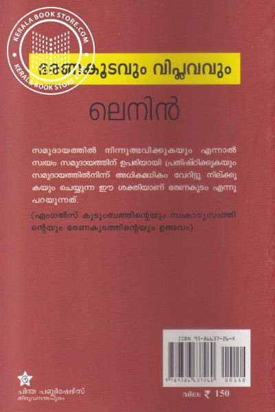 back image of Bharanakoodavum Viplavavum
