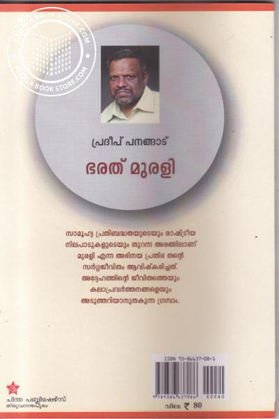 back image of Bharath Murali