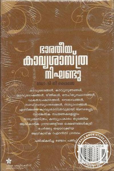 back image of ഭാരതീയ കാവ്യശാസ്ത്ര നിഘണ്ടു