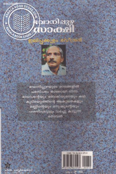 back image of Bhavanippuzha Sakshi