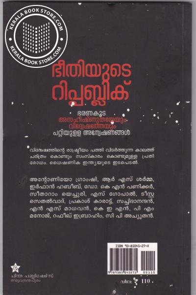 back image of Bheethiyude Republic