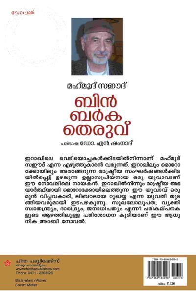back image of ബില് ബര്ക തെരുവ്