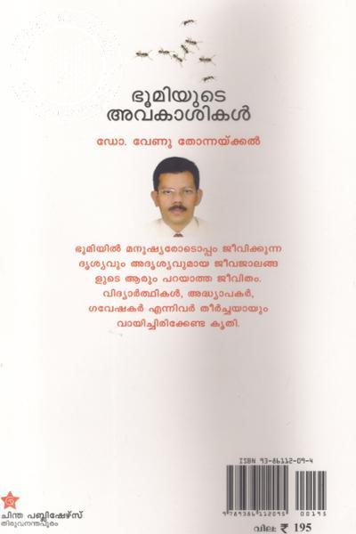 back image of Bhoomiyude Avakashikal