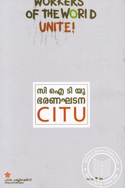 back image of C I T U Bharanaghatana
